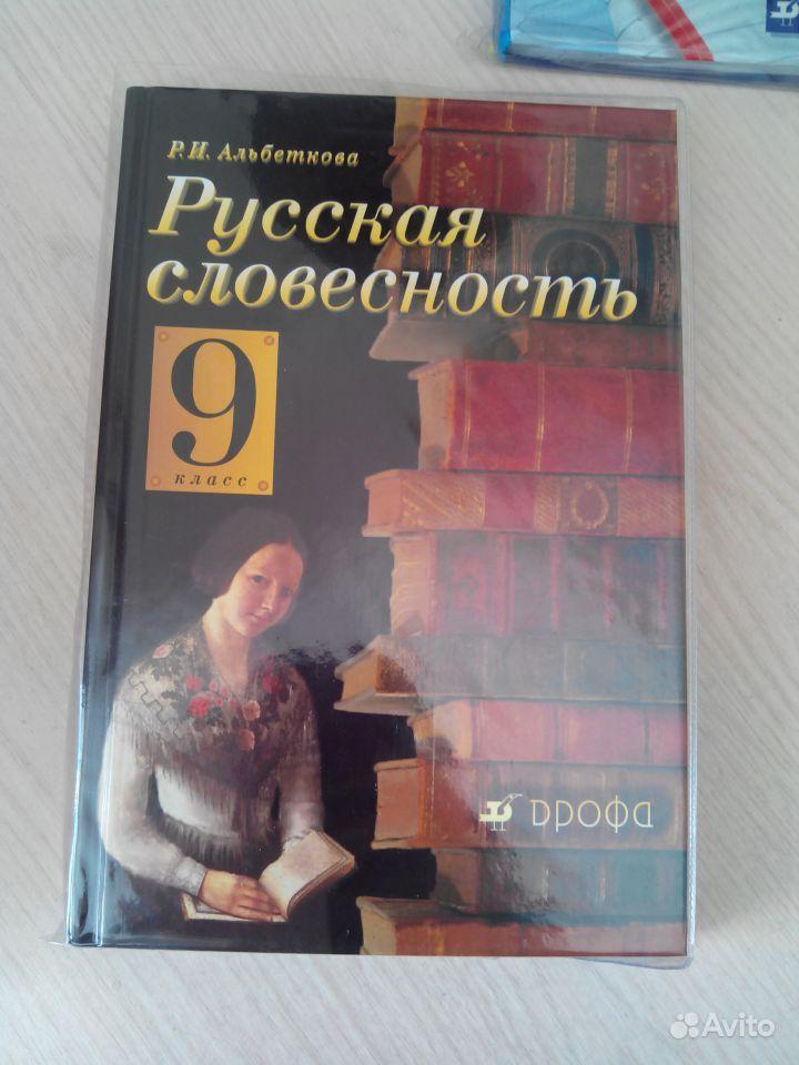 Класс гдз 9 русская словесность альбеткова