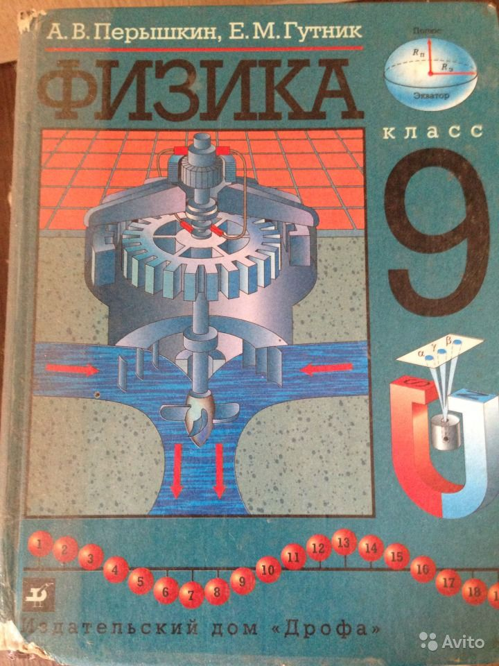 гдз по физики дрофа 1999