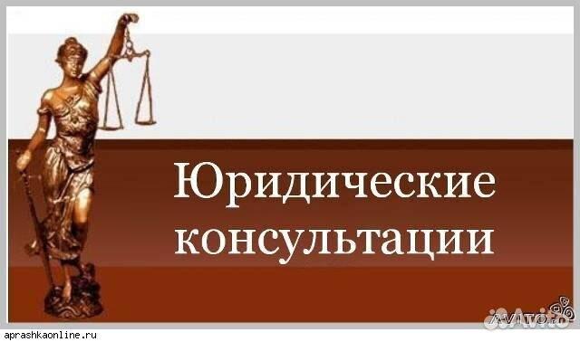 Консультацию юриста бесплатно