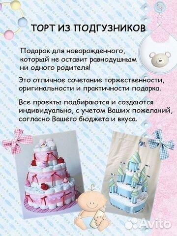 Поздравление к подарку памперсы