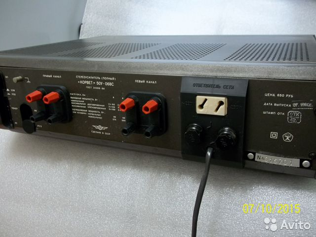 Корвет 50У-068С(усилитель)