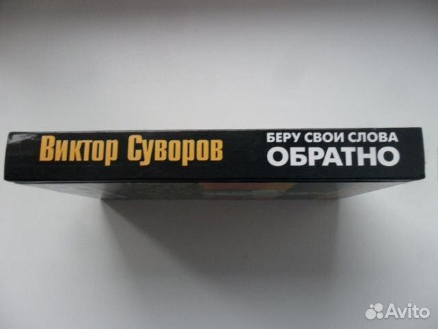 Виктор суворов ледокол скачать аудиокнигу