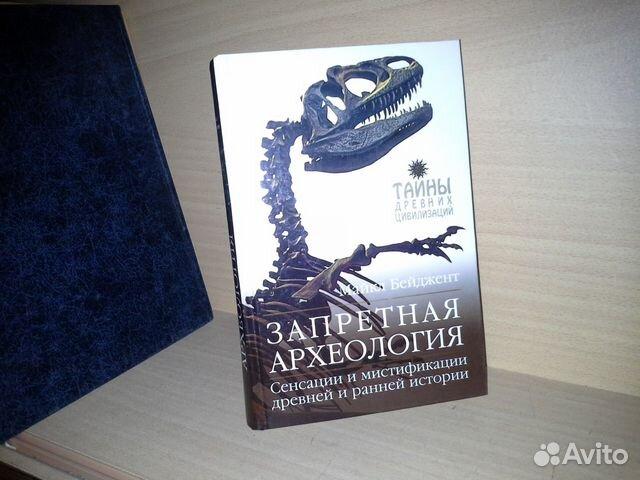 Книга запрещенная археология скачать бесплатно