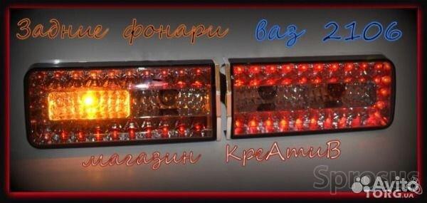 Задние светодиодные фонари на ваз 2106