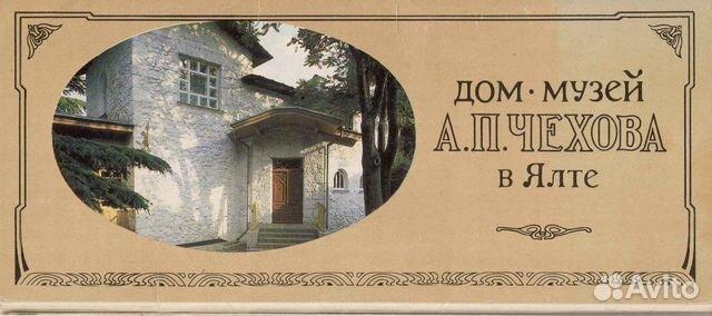дом открыток: