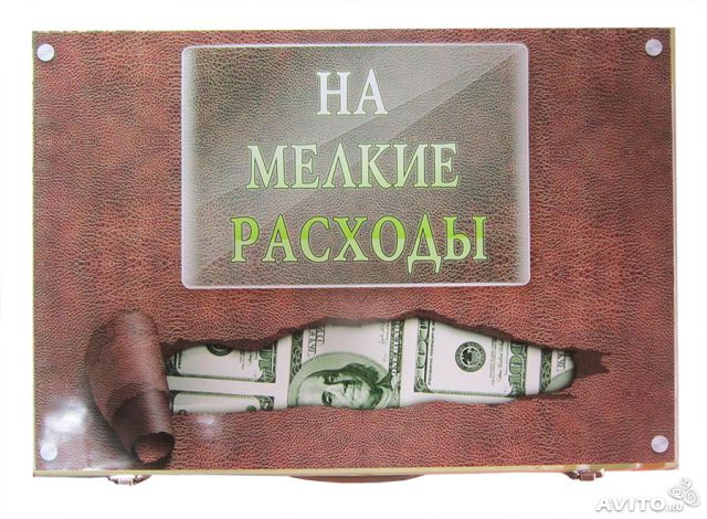 Объявление о продаже Чемодан с деньгами на мелкие расходы в Республике...