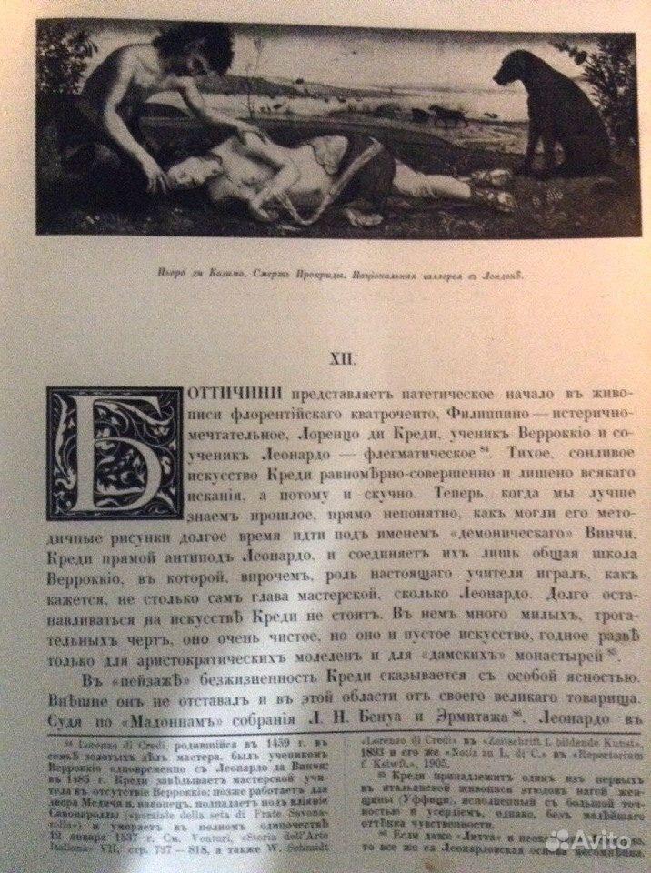 история живописи бенуа:
