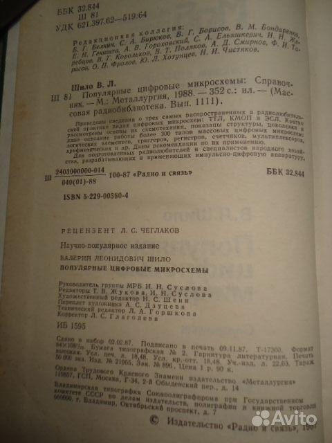 Справочник цифровые