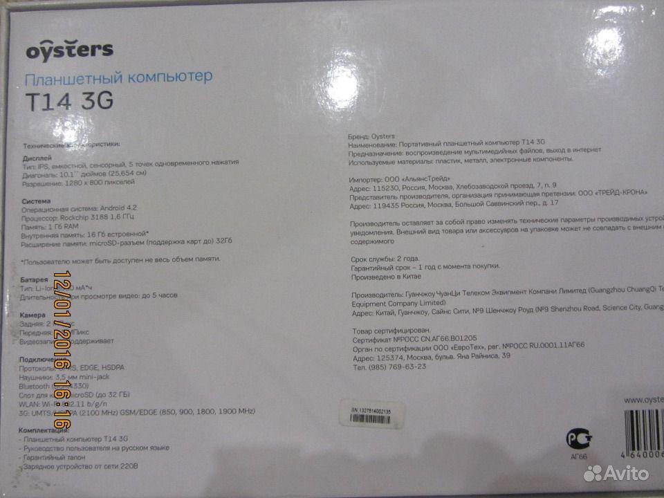 Купить планшет Oysters T14 3G — выгодные цены на