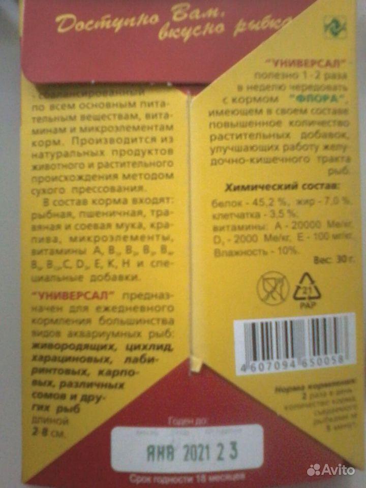 Корм для рыб купить на Зозу.ру - фотография № 10