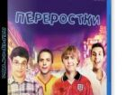 Переростки / The Inbetweeners Movie (2011) DVD