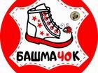 Ремонт обуви башмачок