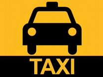 Водители в такси — Вакансии в Москве