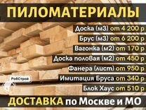 Пиломатериалы — Ремонт и строительство в Москве