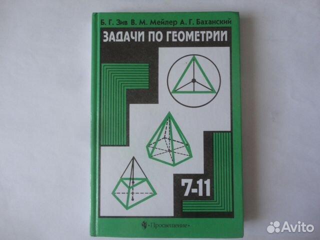 Зив, мейлер гдз к задачнику по геометрии 7-11 класс
