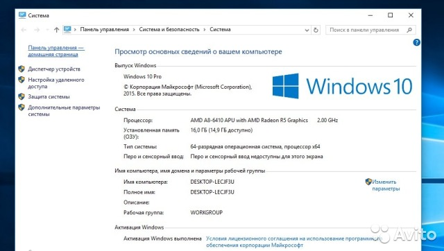 Windows avito 10 на