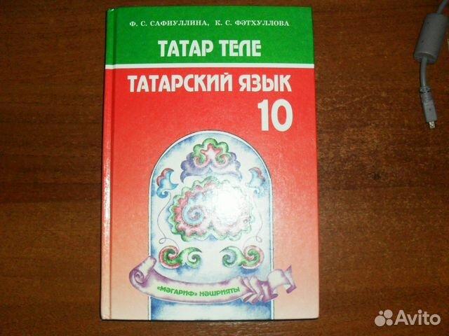книга 10 класс татарский язык