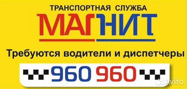 Работа водителем иркутске вакансии сегодня на авито