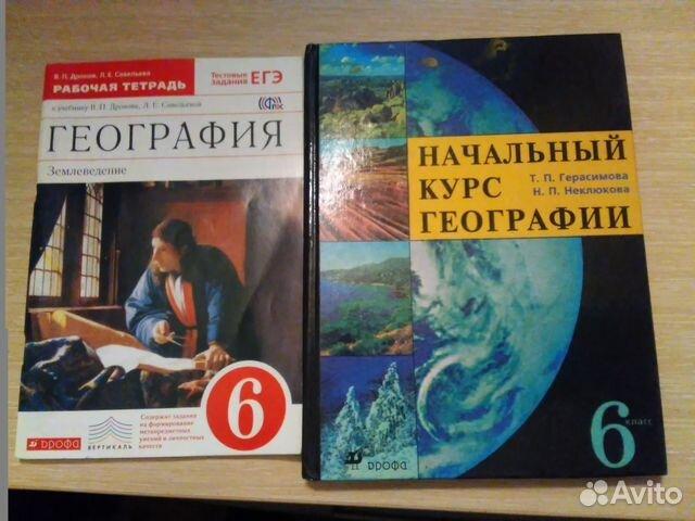 Решебник География 6 Класс Герасимова Фгос
