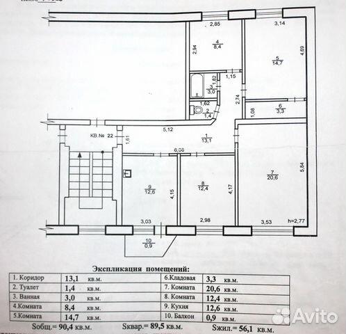 Продается четырехкомнатная квартира за 4 200 000 рублей. свердлова 2.