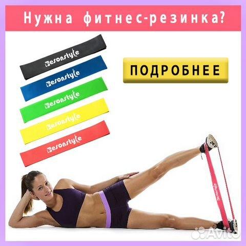 EsonStyle фитнес резинки купить в Зверево