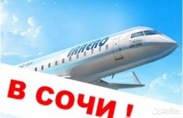 Билетв на самолет в сочи авиабилеты акция сочи