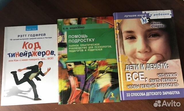 какие книги почитать подростку по психологии