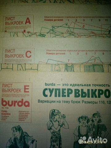 Журнал Бурда burda 89524855145 купить 2
