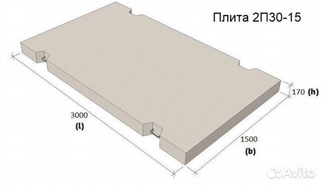 Плита дорожная 3000х1500х170 спецификация ребристые плиты