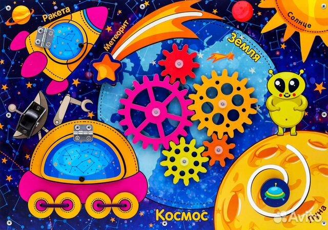 Бизиборд Космос