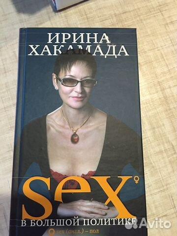Секс в политеке