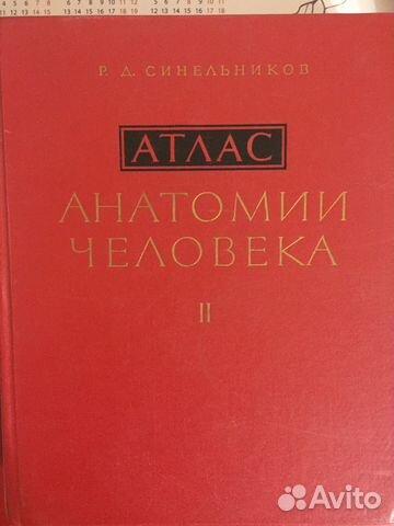 Атлас анатомии человека. В трех томах. Том 2 синельников р. Д.
