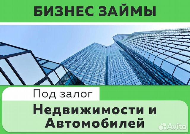Ломбард Открыть Автоломбард мкк кпк мфо 89509782222 купить 1