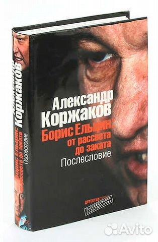Книга Александр Коржаков