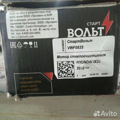 Мотор стеклоочистителя на hyundai IX 35 купить 1