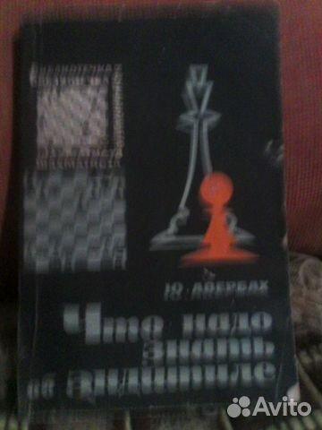 Шахматы  89517768188 купить 1