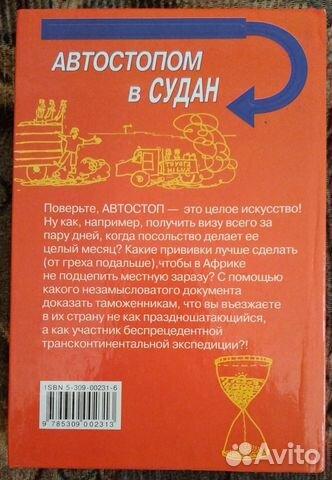 Книги Страны Города 89376056300 купить 5