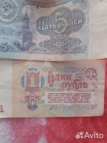 Купюры СССР 89234496743 купить 3