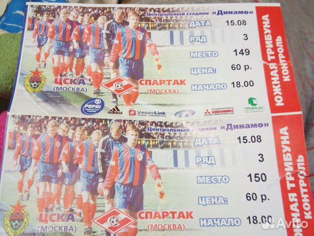 авито москва билеты на футбол