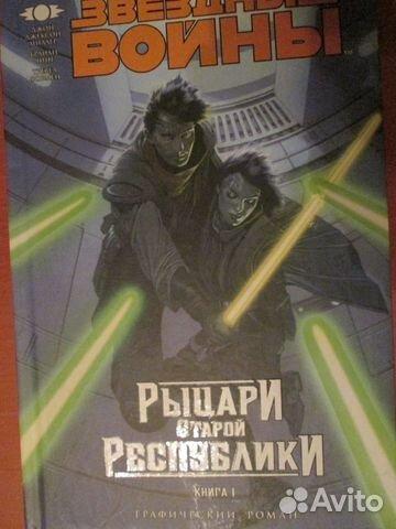 Книга звездные войны рыцари старой республики купить 2
