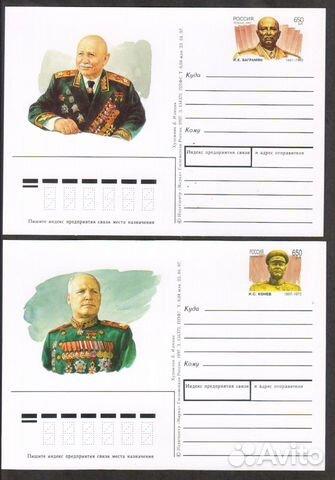СССР Почтовые карточки 1996-1997 года 89197170770 купить 2