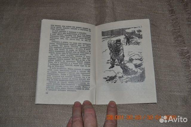Тайна Юля-Ярви библиотека военных приключений 1953 89223863136 купить 3