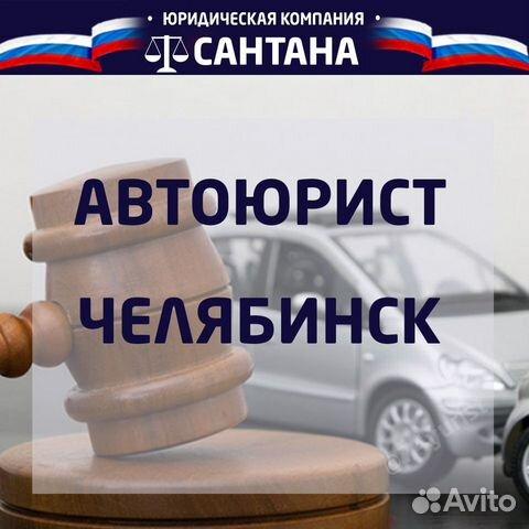 автоюрист челябинск