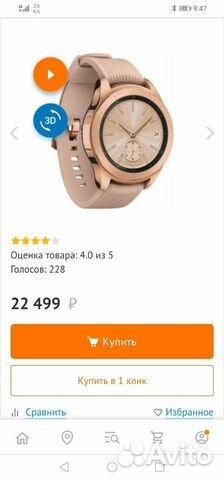 Galaxy watch 42 mm 89640566279 купить 8