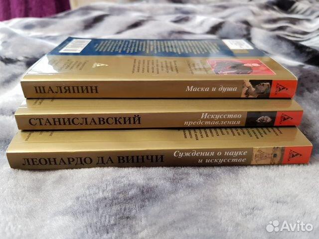 Станиславский, Шаляпин, Да Винчи 89038989069 купить 2