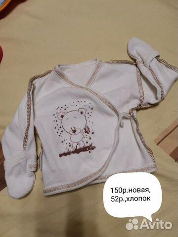 Одежда детская  89118925222 купить 1