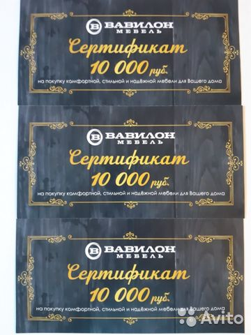 Сертификат Вавилон мебель купить 1