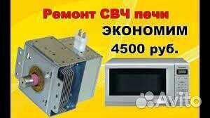 Ремонт микроволновых печей 89605037372 купить 1