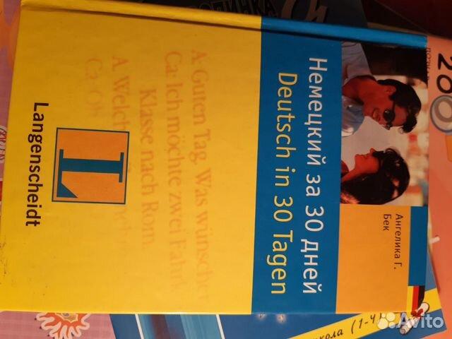 Самоучитель немецкого языка  89209949854 купить 1