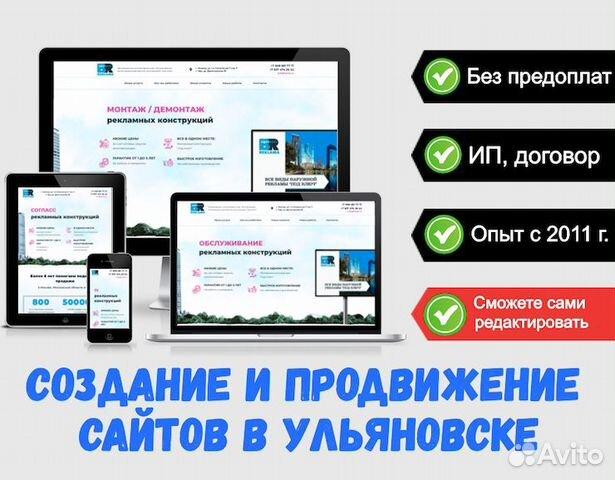 Продвижение сайта ульяновск 9084914988 сайт компании panda